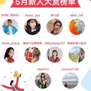 💎5月社区新人榜单揭晓|10位优秀新星专...