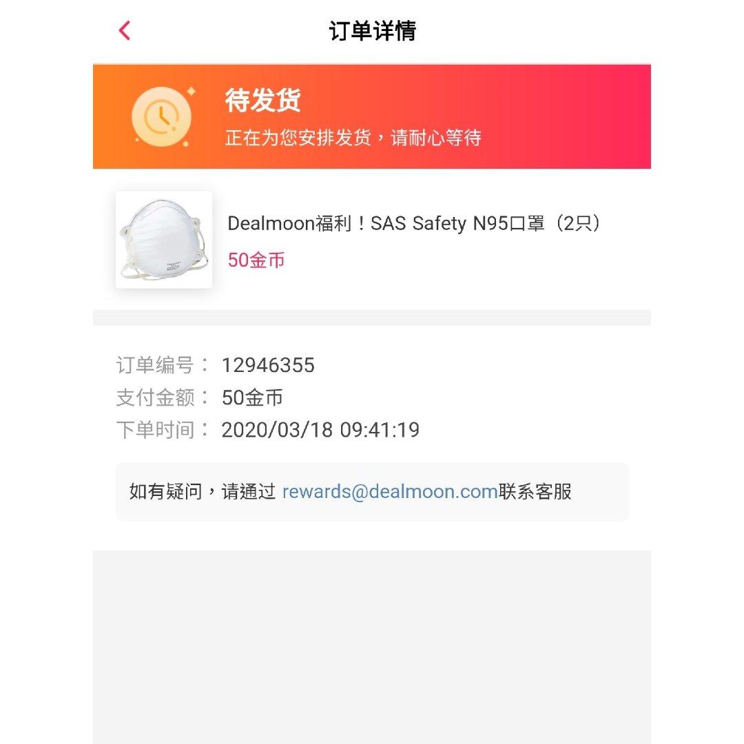 成功兌換N95口罩✌