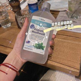 澳洲药房新发现|被我带去聚餐的漱口水...
