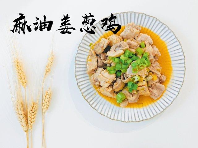 #快手下饭菜| 冬日暖心的麻油姜葱...