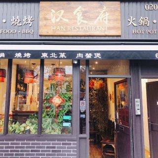 伦敦美食|超级好吃的中餐馆在金融城附近...