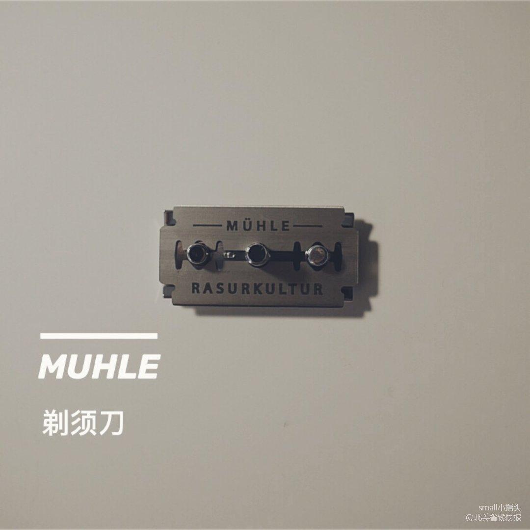 MUHLE剃须刀-来自德国工艺品