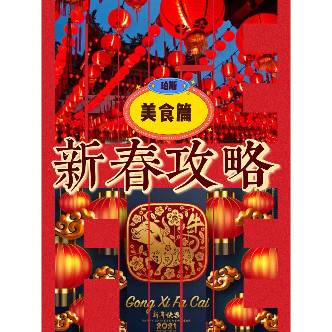 【珀斯】2021新春佳节攻略 - ...