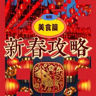 【珀斯】2021新春佳节攻略 - 美食篇...