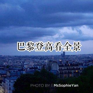 蒙马特高地,巴黎,法国