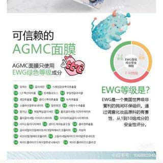 敷它!敷它!AGMC胶原玻尿酸补水面膜...