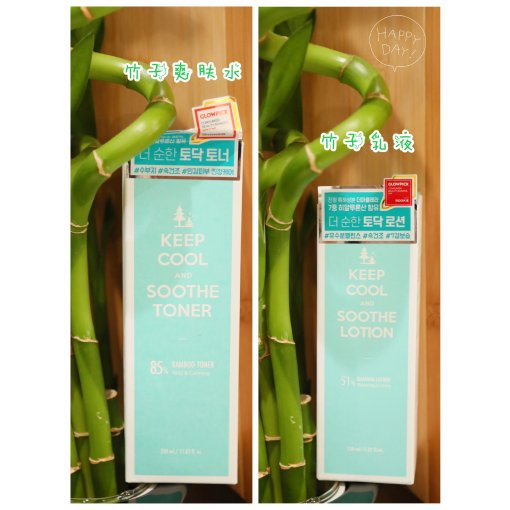 微众测|清爽不油腻 Keep Cool竹子护肤系列