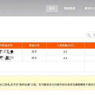 """逆向海淘,""""筷""""捷简单   筷子物流众测"""
