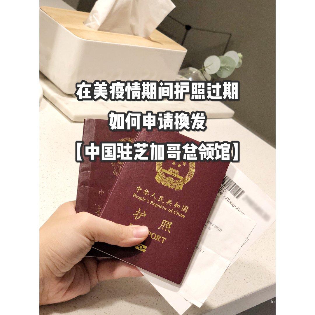 在美疫情期间护照过期⁉️网上申请换发流程...