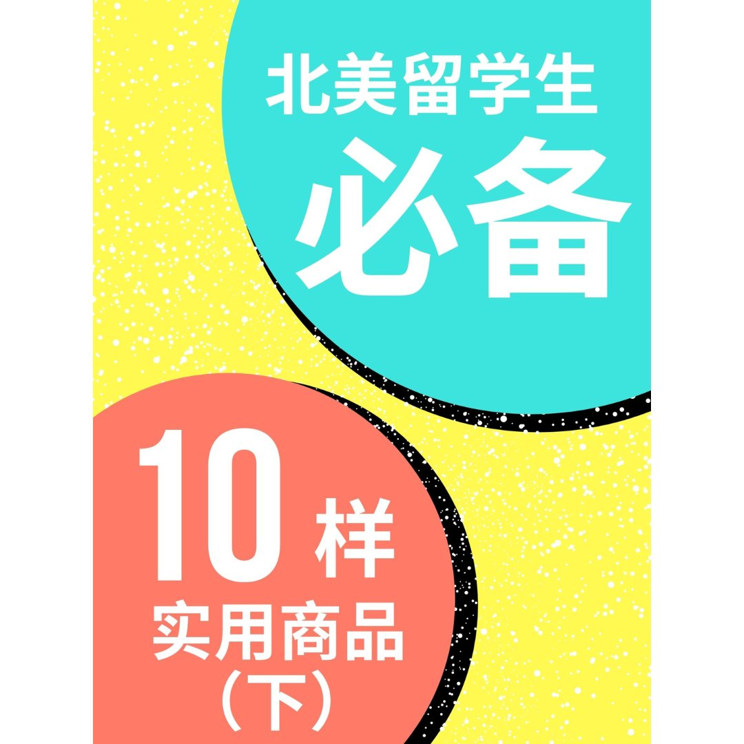 新生报道!留学必备10样实用商品(下)...