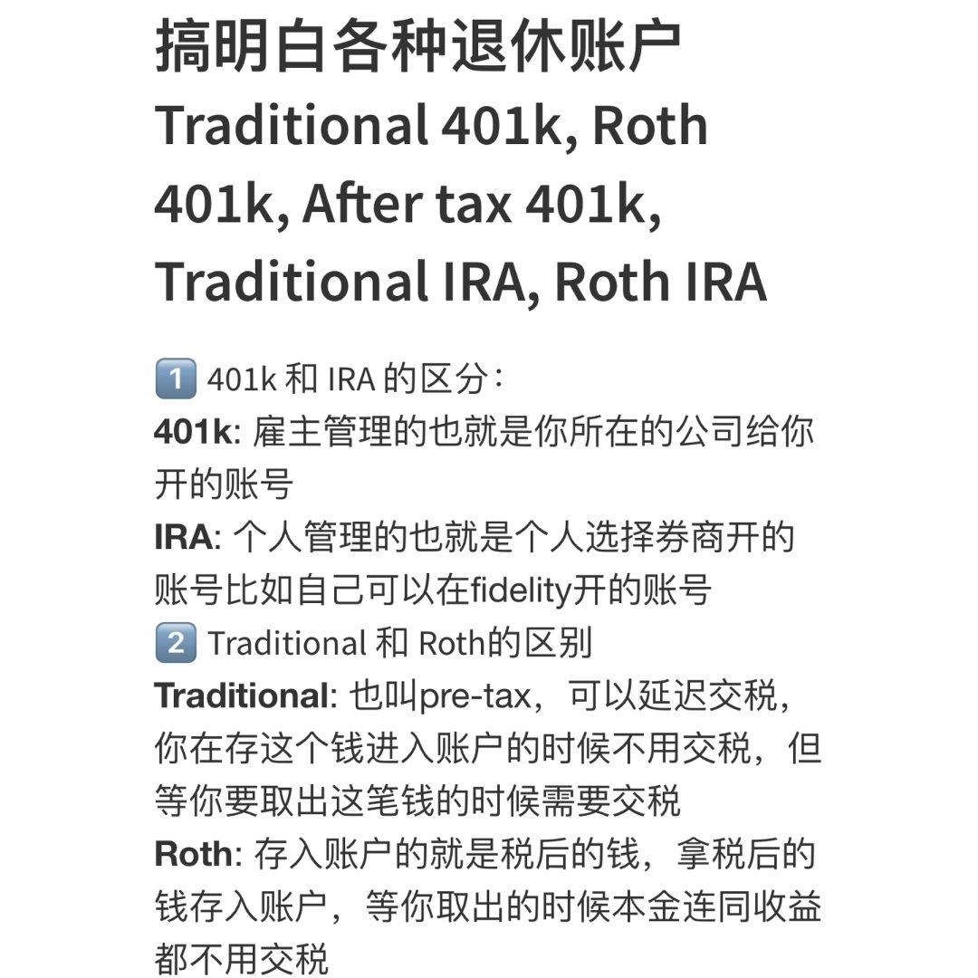 投资理财第1期💫省税投资大法之搞懂各种退...