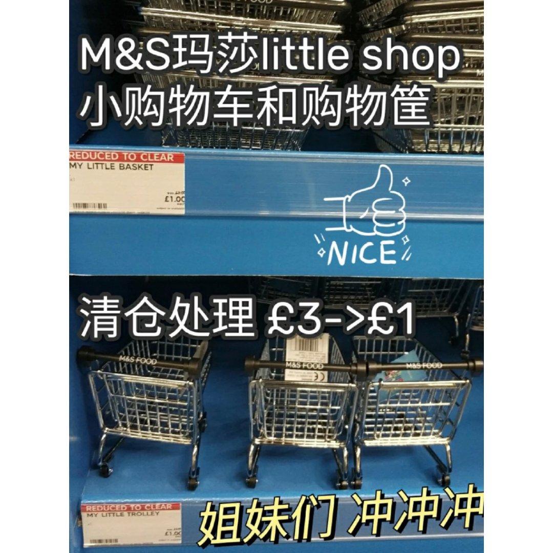 M&S的小推车和购物篮🛒...