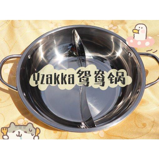 Yzakka鸳鸯锅测评