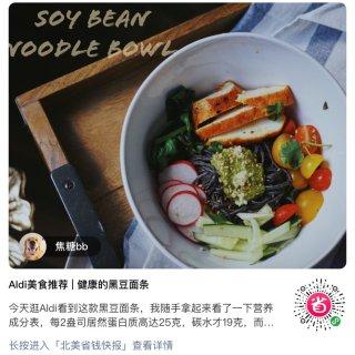 健康晚餐 | 味增牛肉甜椒黑豆面...