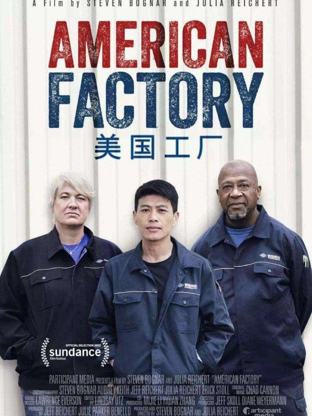 奥马巴担任制片人的《美国工厂》上线...
