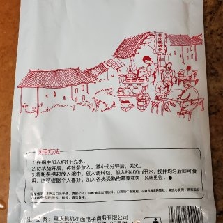 酸算爽爽舌尖速食-重庆酸辣粉...