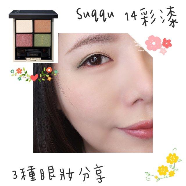 Suqqu #14 彩漆 3種眼妝試色