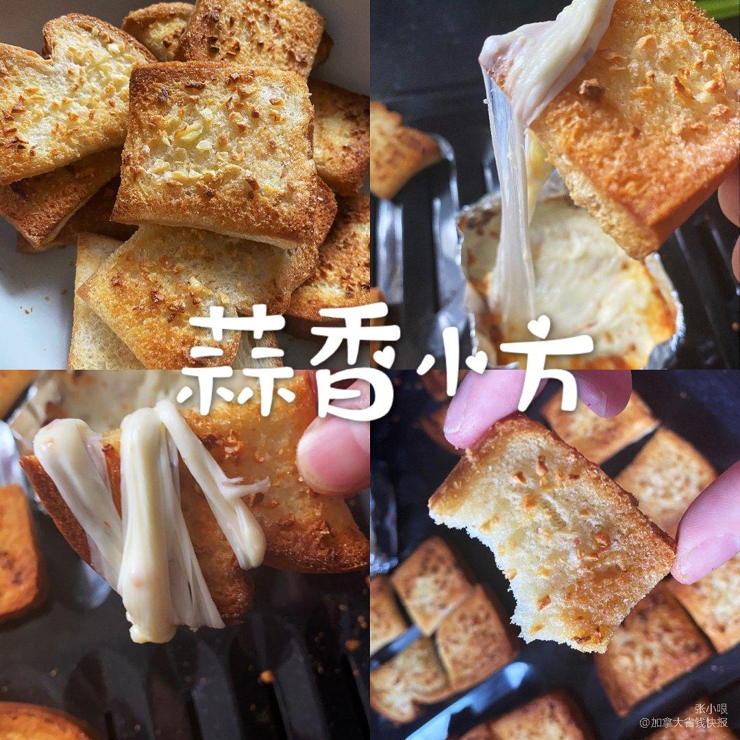 宅家快手零食🍞蒜香小方 0⃣️失败...