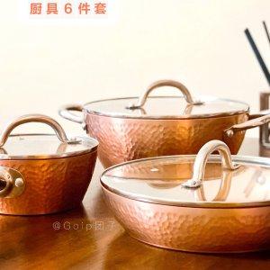 浓香奢华系 锤印不粘厨具组 6件套