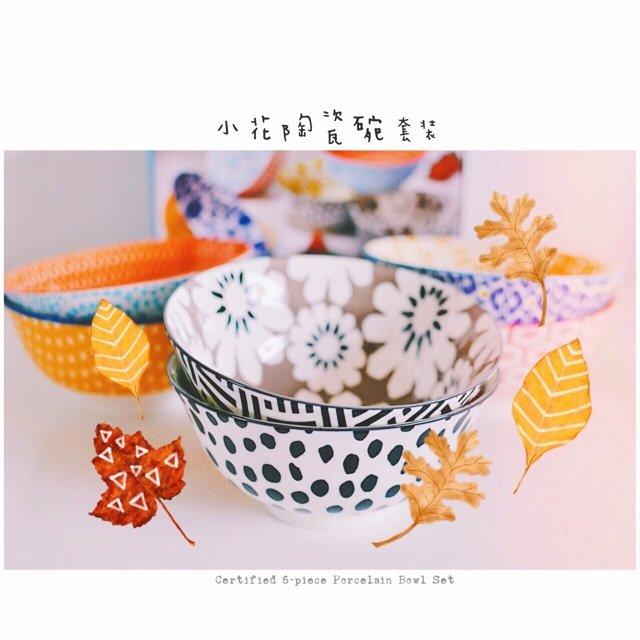 小花陶瓷碗 六只套装<br /> ...