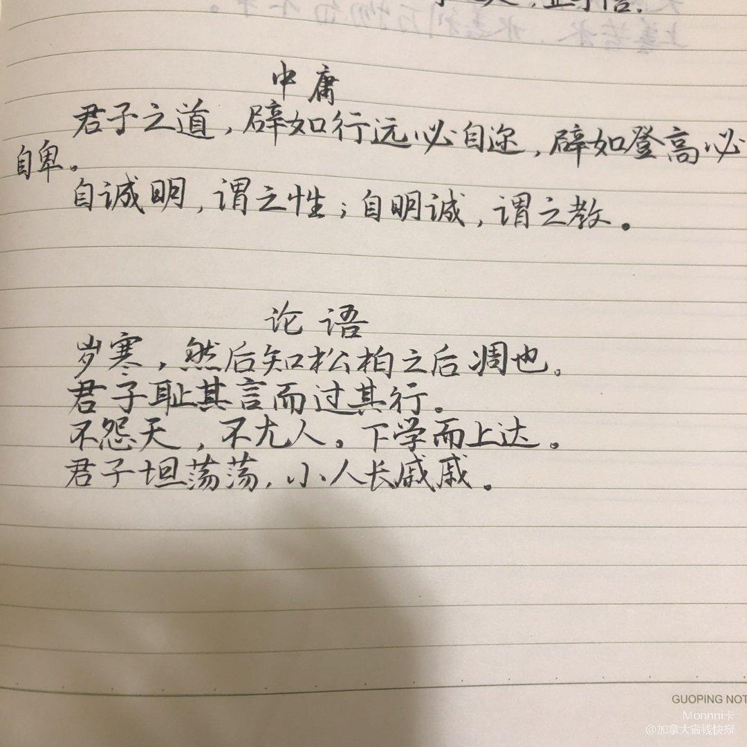 打卡练字|DAY2