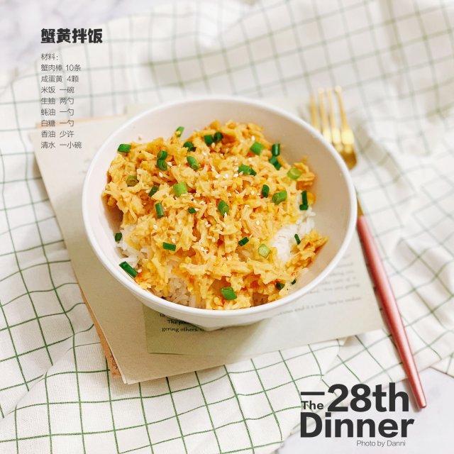 超美味!!—— 今天吃蟹黄拌饭!🤤