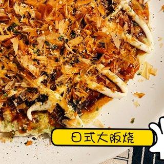 四月料理|🏮健康版本日式大阪烧🏮...