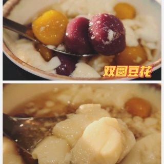 |吃吃喝喝|鲜芋仙💜夏季紫薯新品初尝试🤩