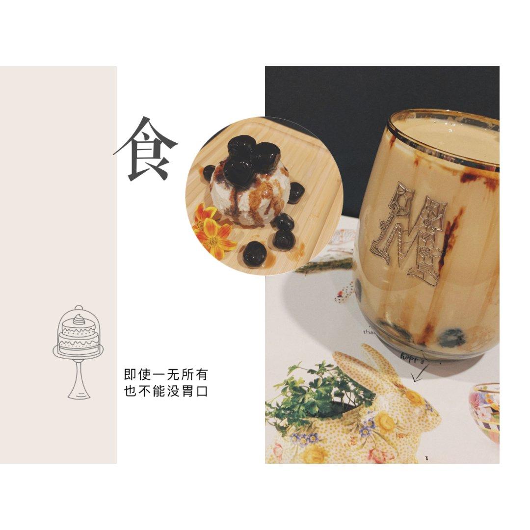 甜品小摊-自制珍珠红茶冰淇淋&大力...