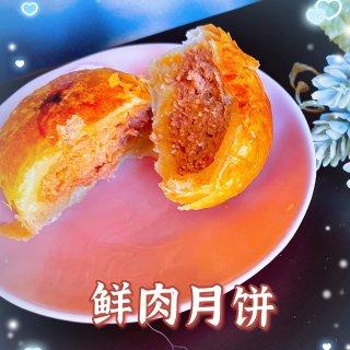 中秋节怎么少得了鲜美可口的鲜肉月饼...