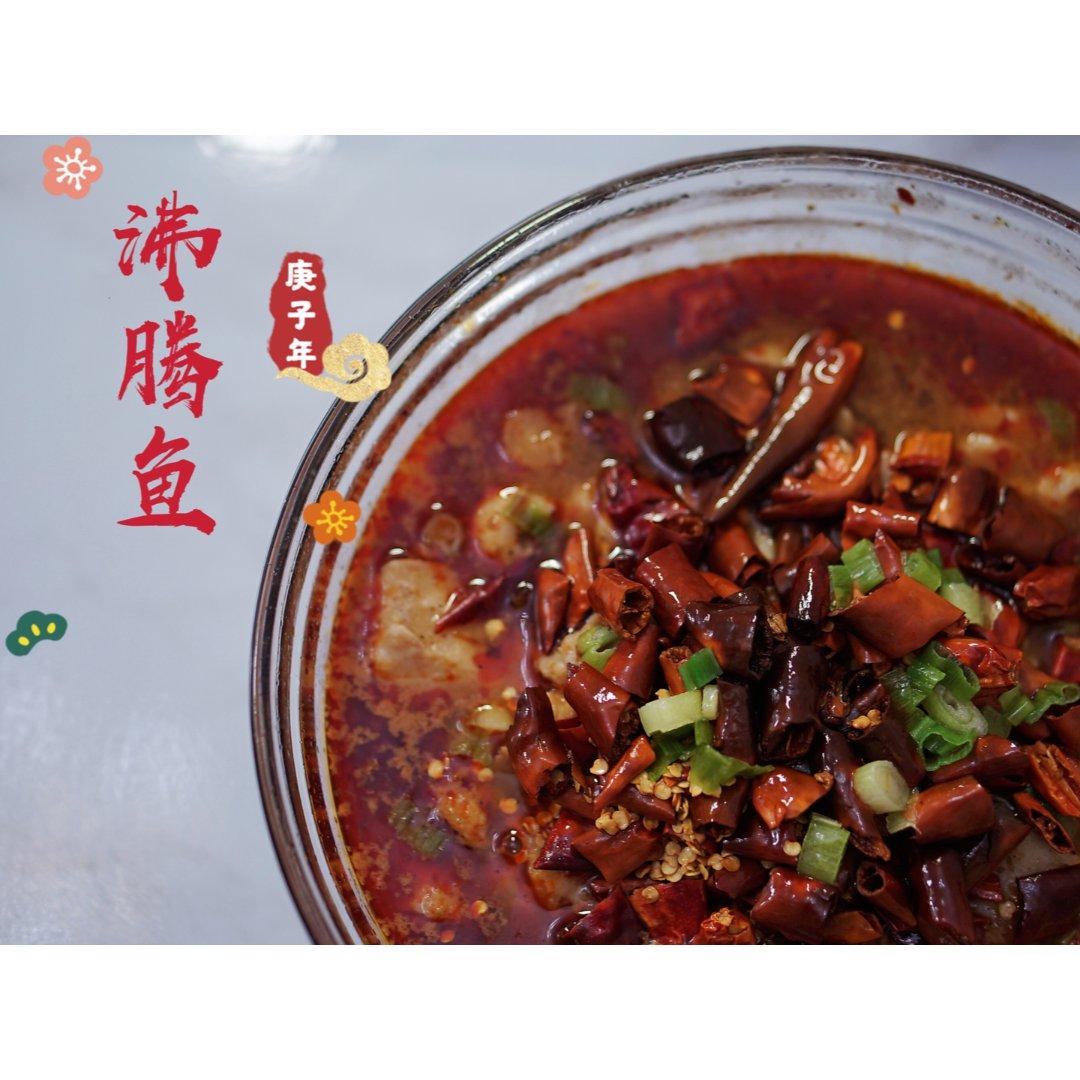 ⬇️<5>懒人午餐|沸腾鱼