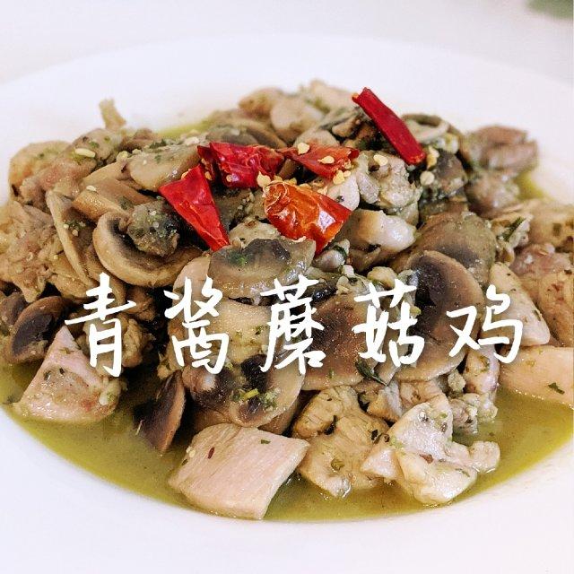 #20分钟快手美食  青酱蘑菇鸡风...