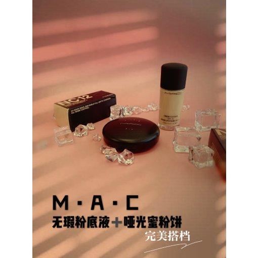 微众测|MAC·魅可明星底妆系列完美组合.你值得拥有!