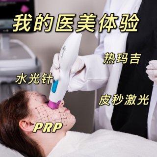 美国医美分享!热玛吉/皮秒/PRP/Bo...