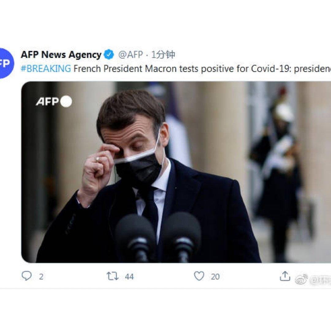快讯!法国总统马克龙新冠检测阳性