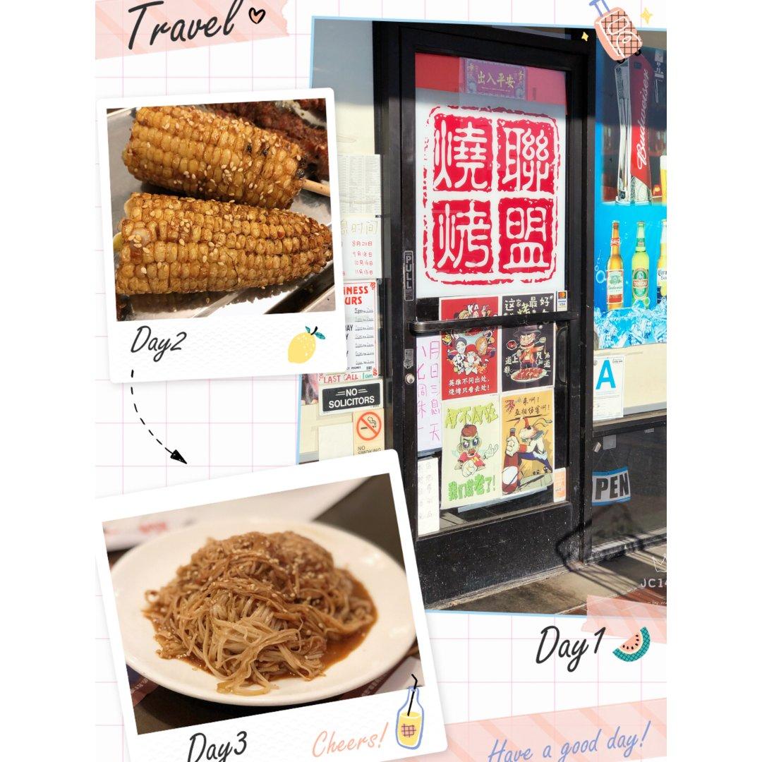 七夕晚吃什么?➡️最近迷上了烤串!
