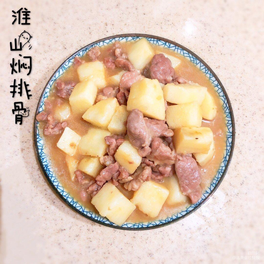 健康美味淮山焖排骨