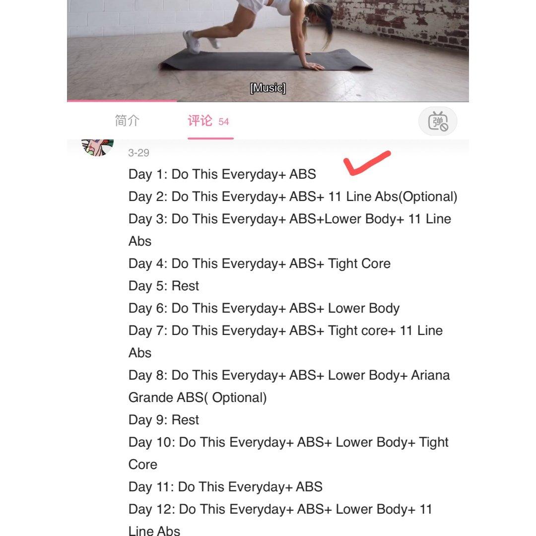打卡第一天健身