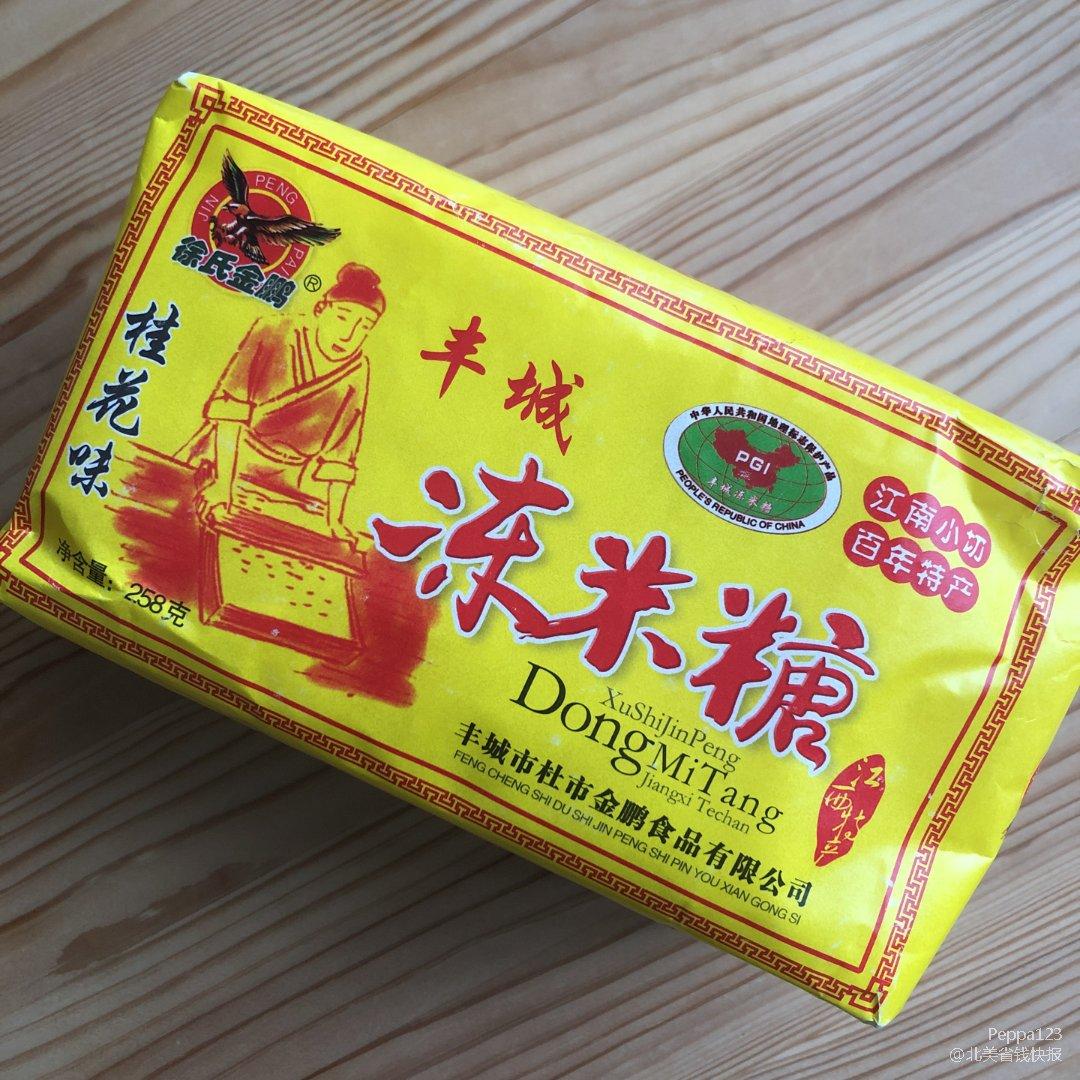 江西特产——冻米糖