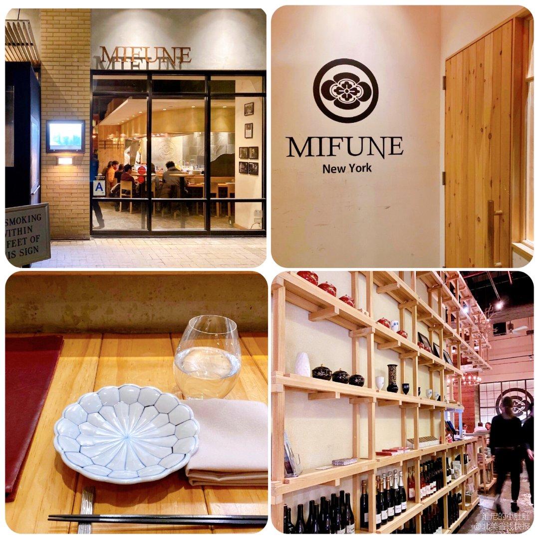 纽约精致的日式料理【MIFUNE ...