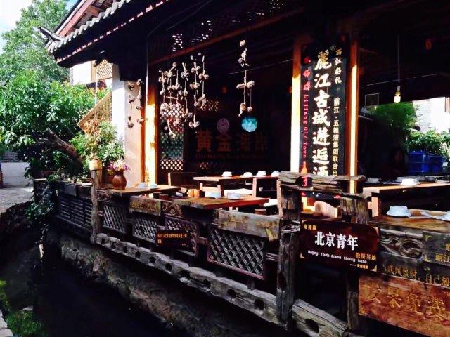 那年匆匆而过的丽江古城