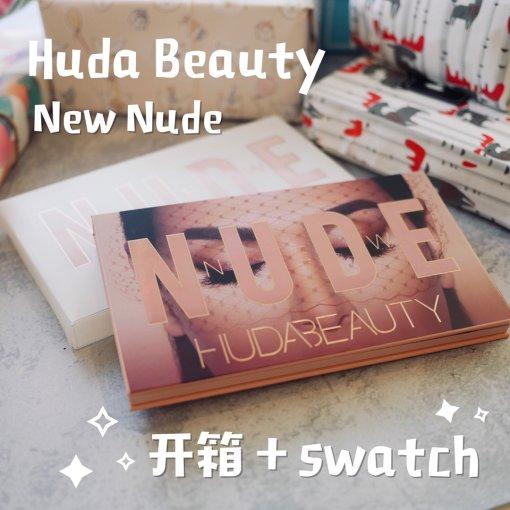 Huda Beauty 新眼影盤手臂試色要不要看一下?