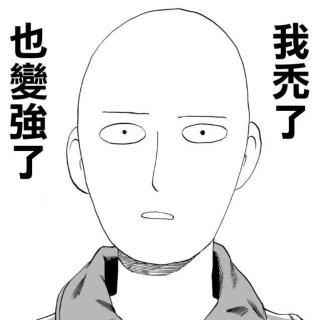 微众测|💫秃头救星💫我秃了,但是也变强了!👨🦲