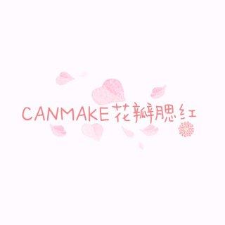 给妆来一勺蜜|CANMAKE最新眼影与大热腮红测评