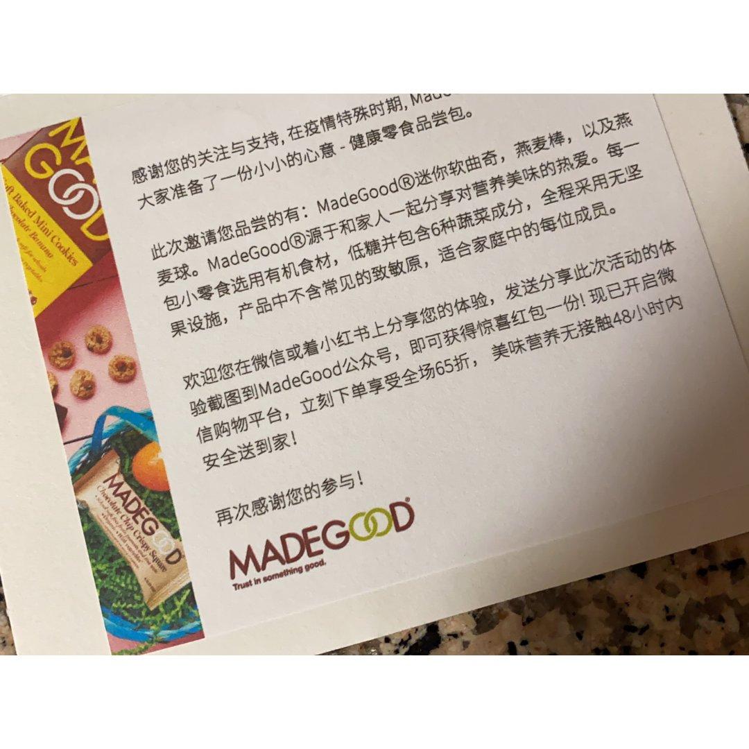 宅家零食测评|MadeGood低糖...