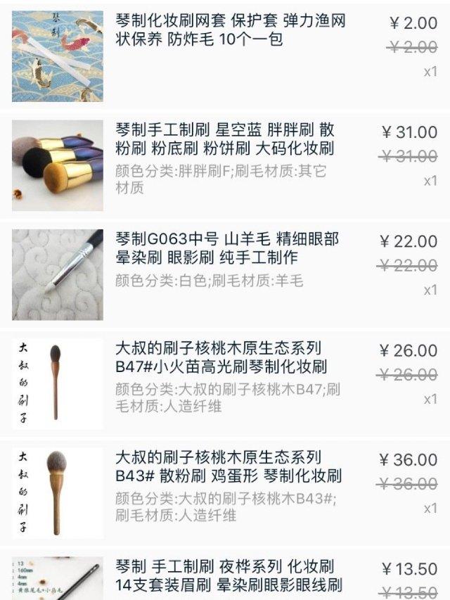 琴制化妆刷购买记录分享,大批干货来袭