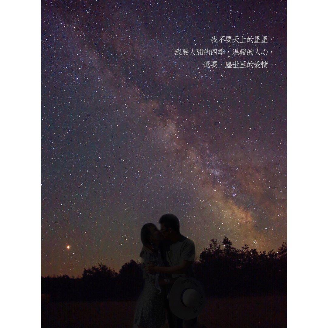 七夕 | 夜空中最亮的星,是你。