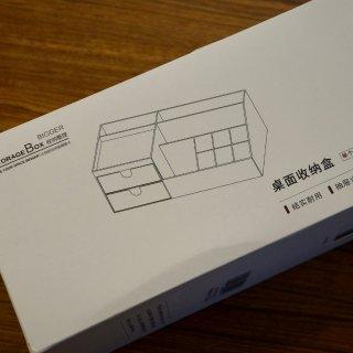 兑换商城换到的第一份小礼物|桌面收纳盒...