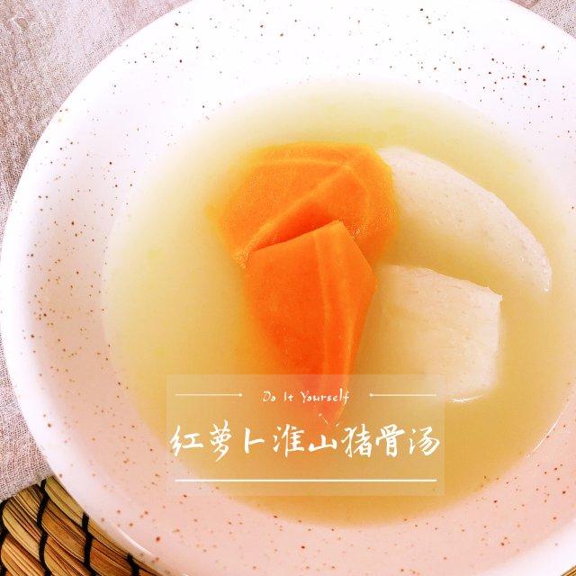 快手晚餐【红萝卜淮山猪骨汤】