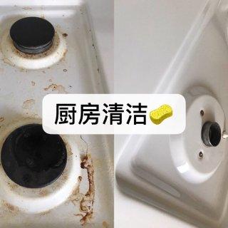 🧽你家厨房干净吗?🧽 by suyuqi...